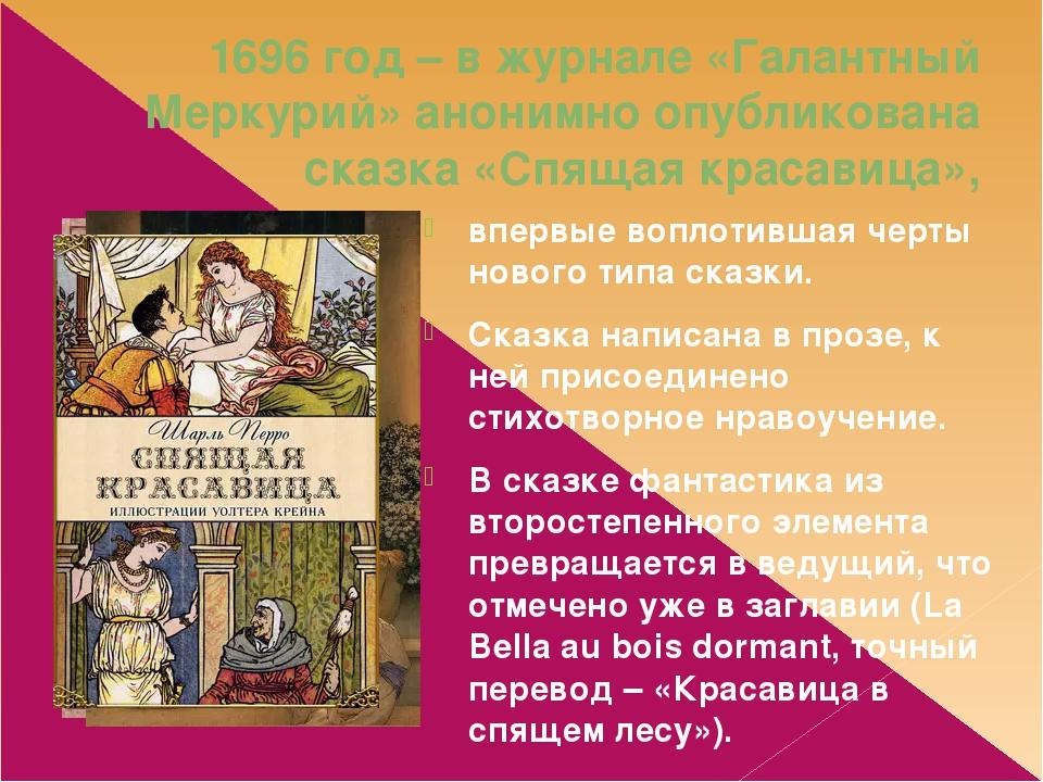 1696 год – в журнале «Галантный Меркурий» анонимно опубликована сказка «Спящая красавица», впервые воплотившая черты нового типа сказки. Сказка нап...