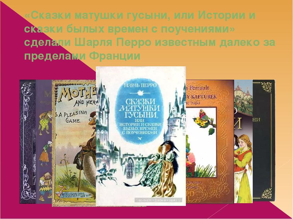 «Сказки матушки гусыни, или Истории и сказки былых времен с поучениями» сделали Шарля Перро известным далеко за пределами Франции