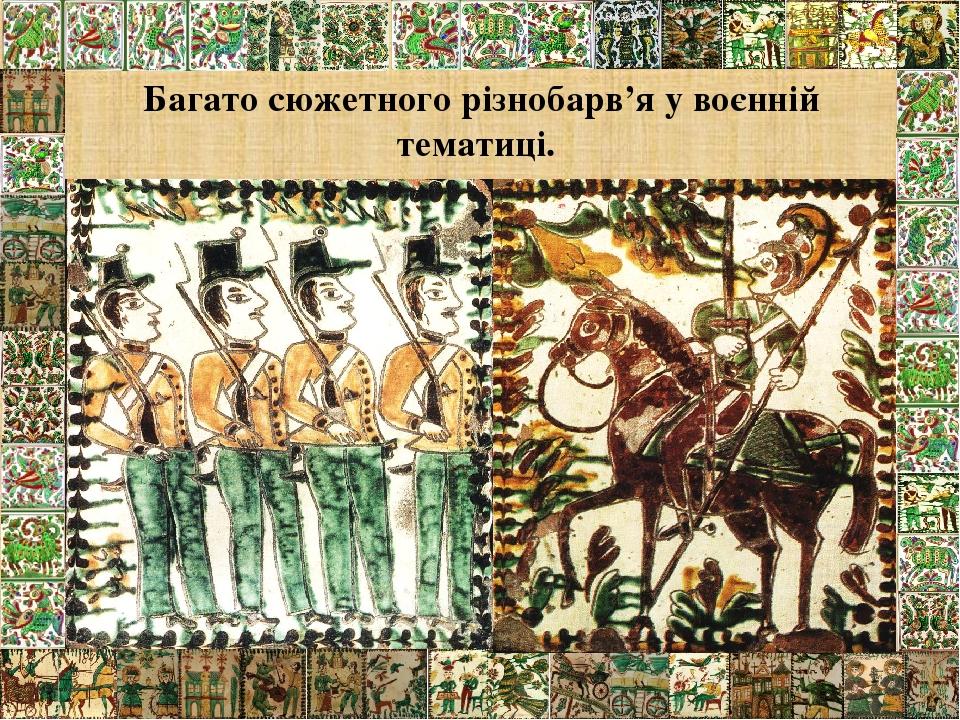 Багато сюжетного різнобарв'я у воєнній тематиці.