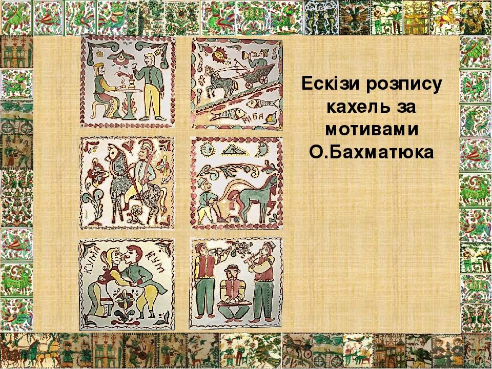 Ескізи розпису кахель за мотивами О.Бахматюка
