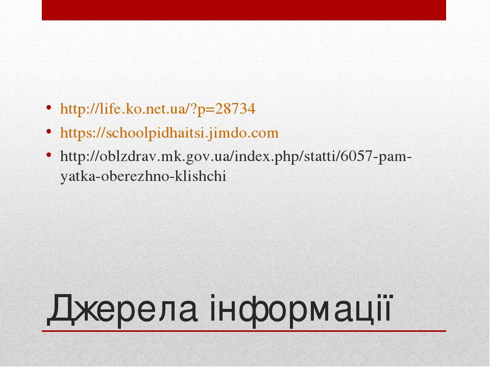 Джерела інформації http://life.ko.net.ua/?p=28734 https://schoolpidhaitsi.jimdo.com http://oblzdrav.mk.gov.ua/index.php/statti/6057-pam-yatka-obere...