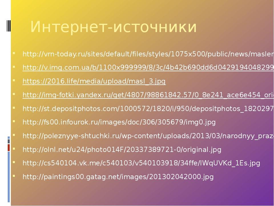 Интернет-источники http://vrn-today.ru/sites/default/files/styles/1075x500/public/news/maslenica_dvizhenie_avtomobil_voronezh_vrn-today.jpg?itok=4C...
