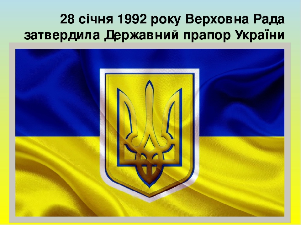 28 січня 1992 року Верховна Рада затвердила Державний прапор України