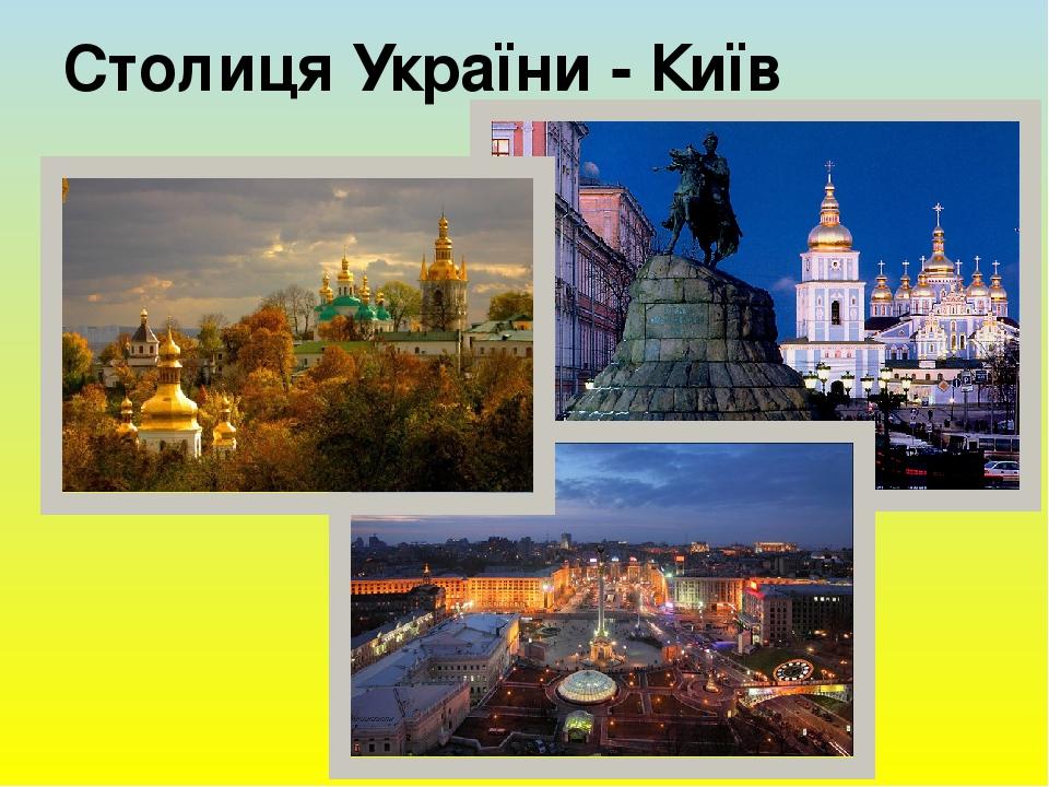 Столиця України - Київ
