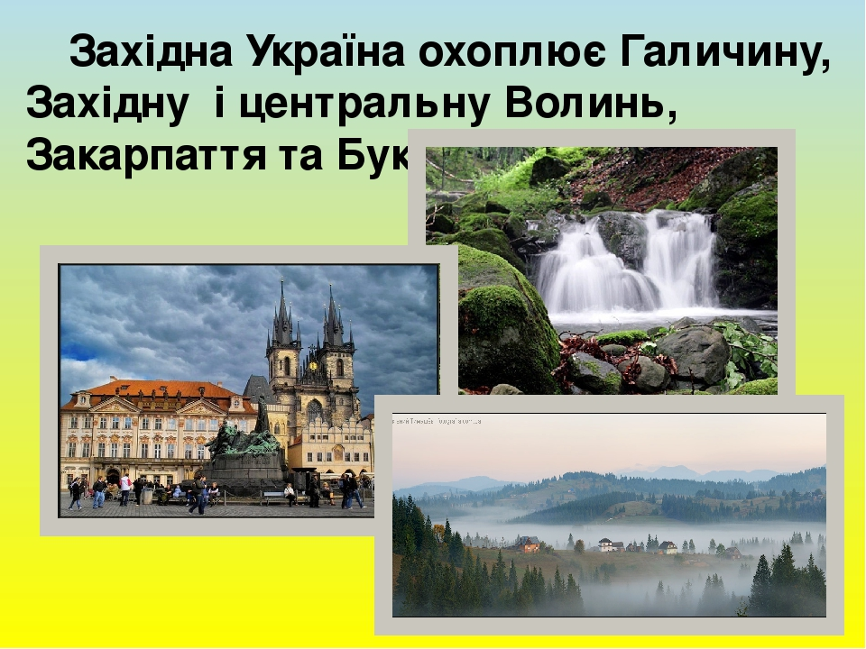 Західна Україна охоплює Галичину, Західну і центральну Волинь, Закарпаття та Буковину