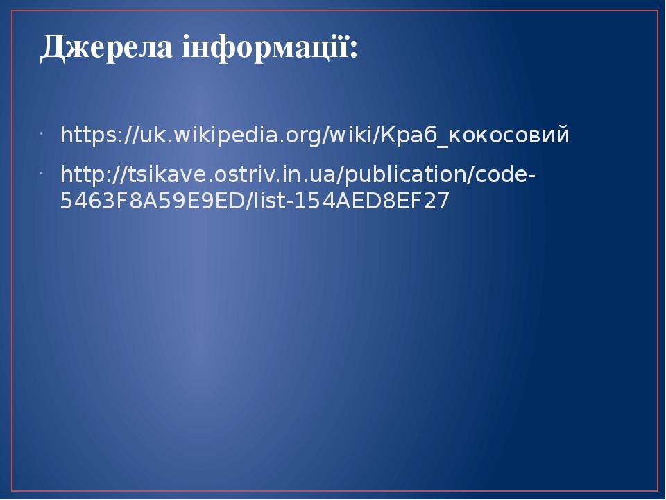 Джерела інформації: https://uk.wikipedia.org/wiki/Краб_кокосовий http://tsikave.ostriv.in.ua/publication/code-5463F8A59E9ED/list-154AED8EF27