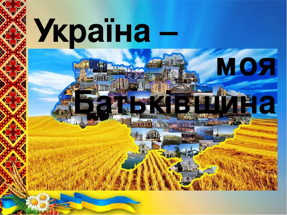 Україна – моя Батьківщина