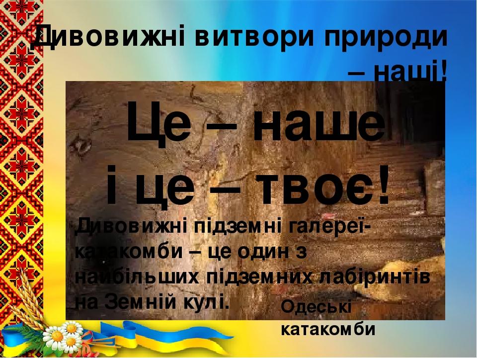 Дивовижні витвори природи – наші! Дністровський каньйон — найбільший каньйон в Україні та один з найбільших у Європі. Дивовижні підземні галереї-ка...
