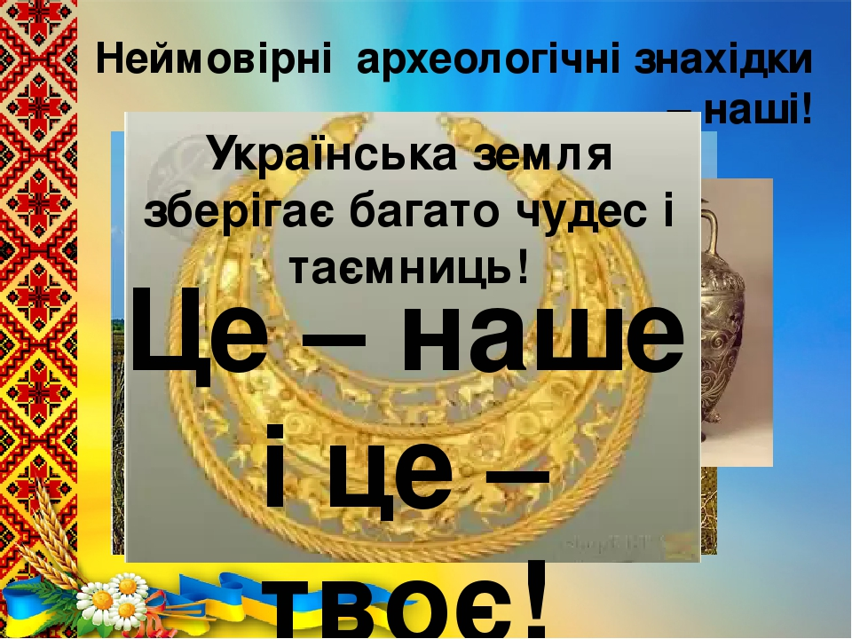 Неймовірні археологічні знахідки – наші! Срібна амфора з ритуальними зображеннями стала символом кургану Чортомлик Українська земля зберігає багато...
