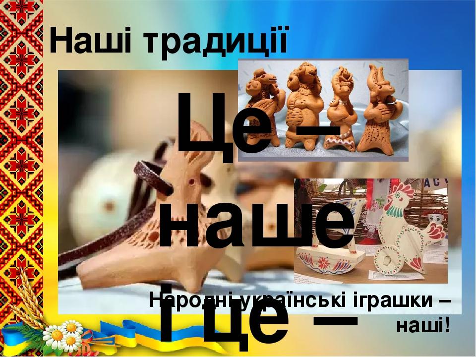Наші традиції Унікальній петриківський розпис – наш! Петриківський розпис занесено до списку культурної спадщини людства ЮНЕСКО. Народні українські...