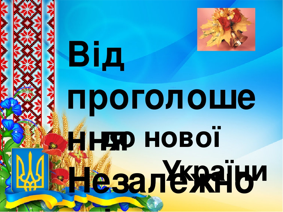 Від проголошення Незалежності до нової України