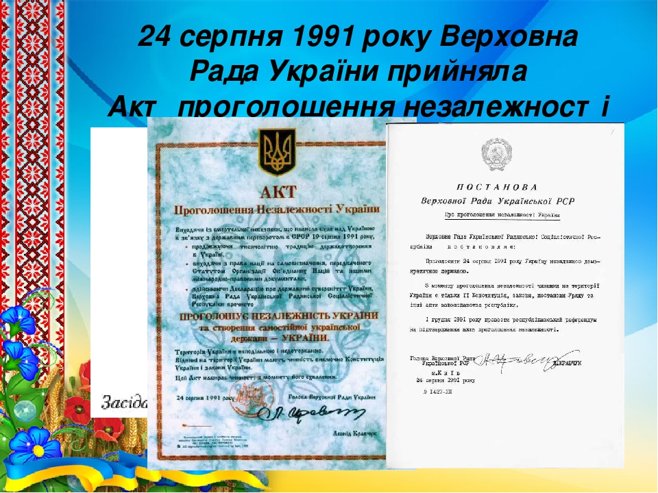 24 серпня 1991 рокуВерховна РадаУкраїни прийняла Актпроголошення незалежності України