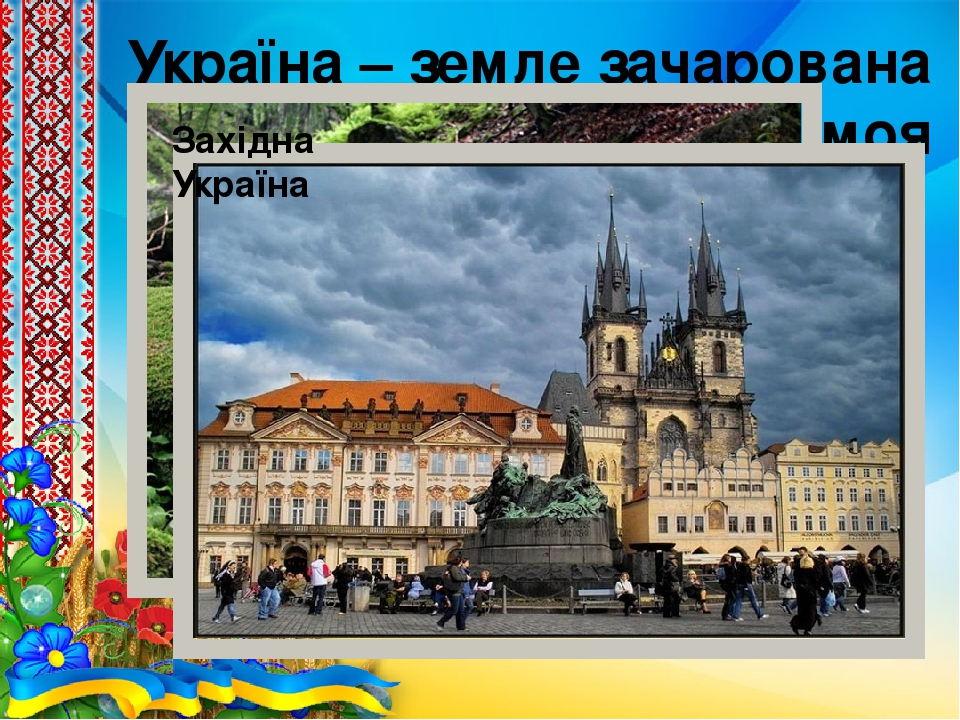Україна – земле зачарована моя Західна Україна