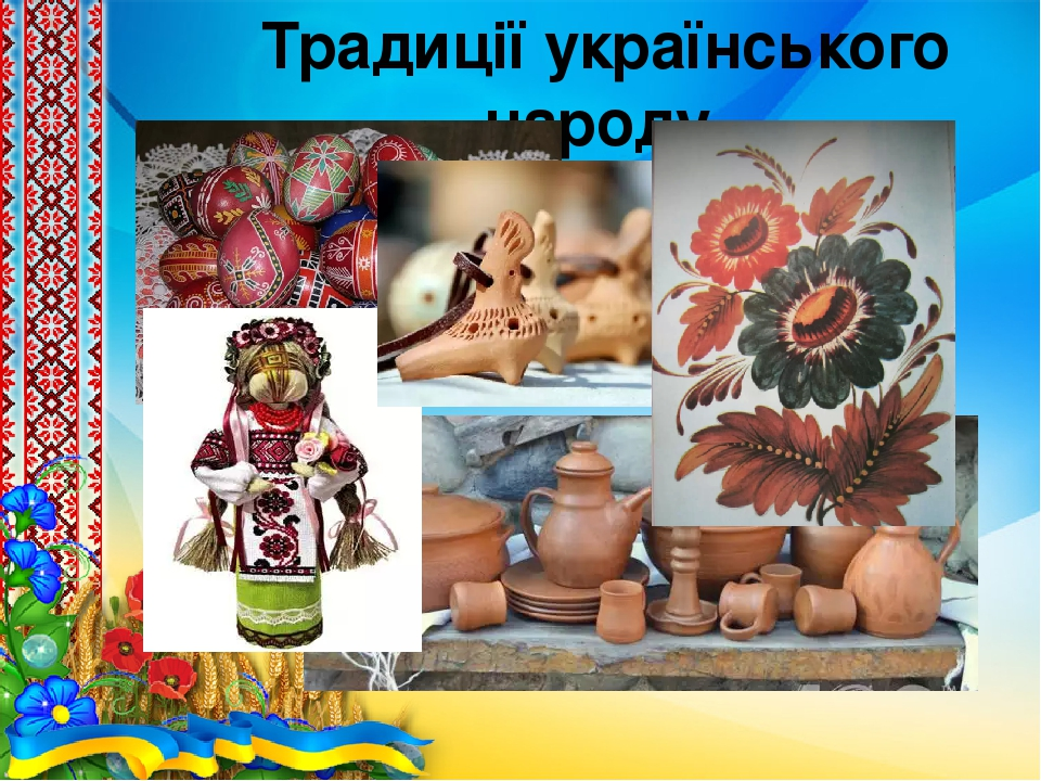 Традиції українського народу