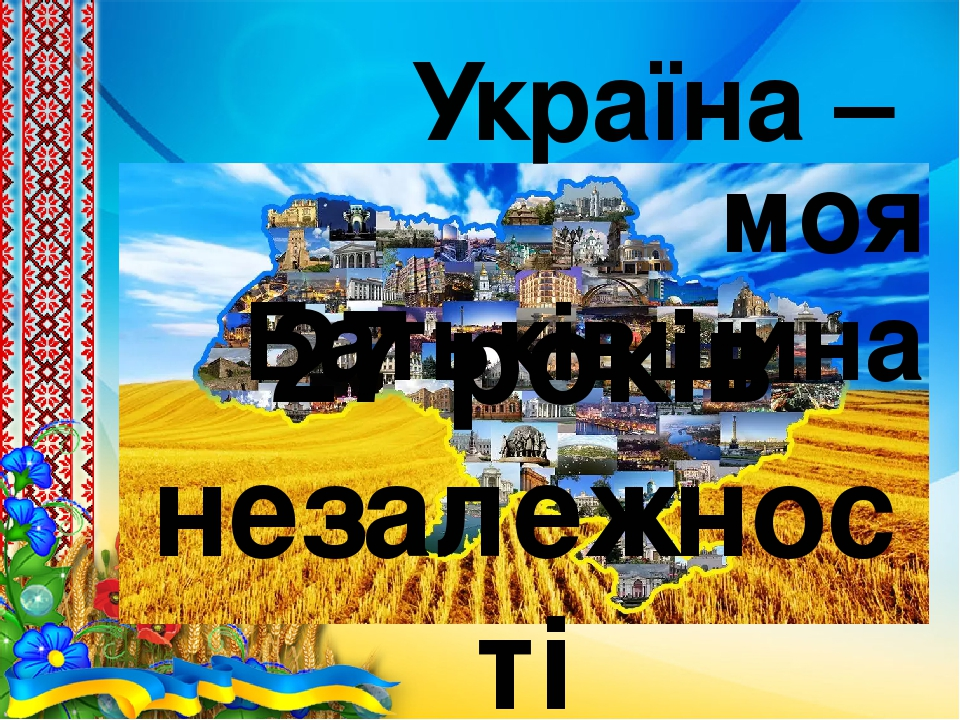 Україна – моя Батьківщина 27 років незалежності