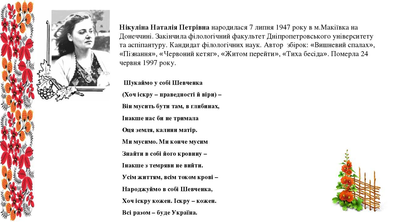Нікуліна Наталія Петрівна народилася 7 липня 1947 року в м.Макіївка на Донеччині. Закінчила філологічний факультет Дніпропетровського університету ...