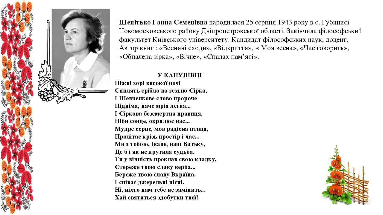 Шепітько Ганна Семенівна народилася 25 серпня 1943 року в с. Губинисі Новомосковського району Дніпропетровської області. Закінчила філософський фак...