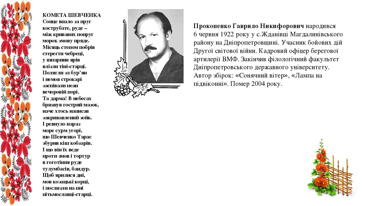 Прокопенко Гаврило Никифорович народився 6 червня 1922 року у с.Жданівці Магдалинівського району на Дніпропетровщині. Учасник бойових дій Другої св...
