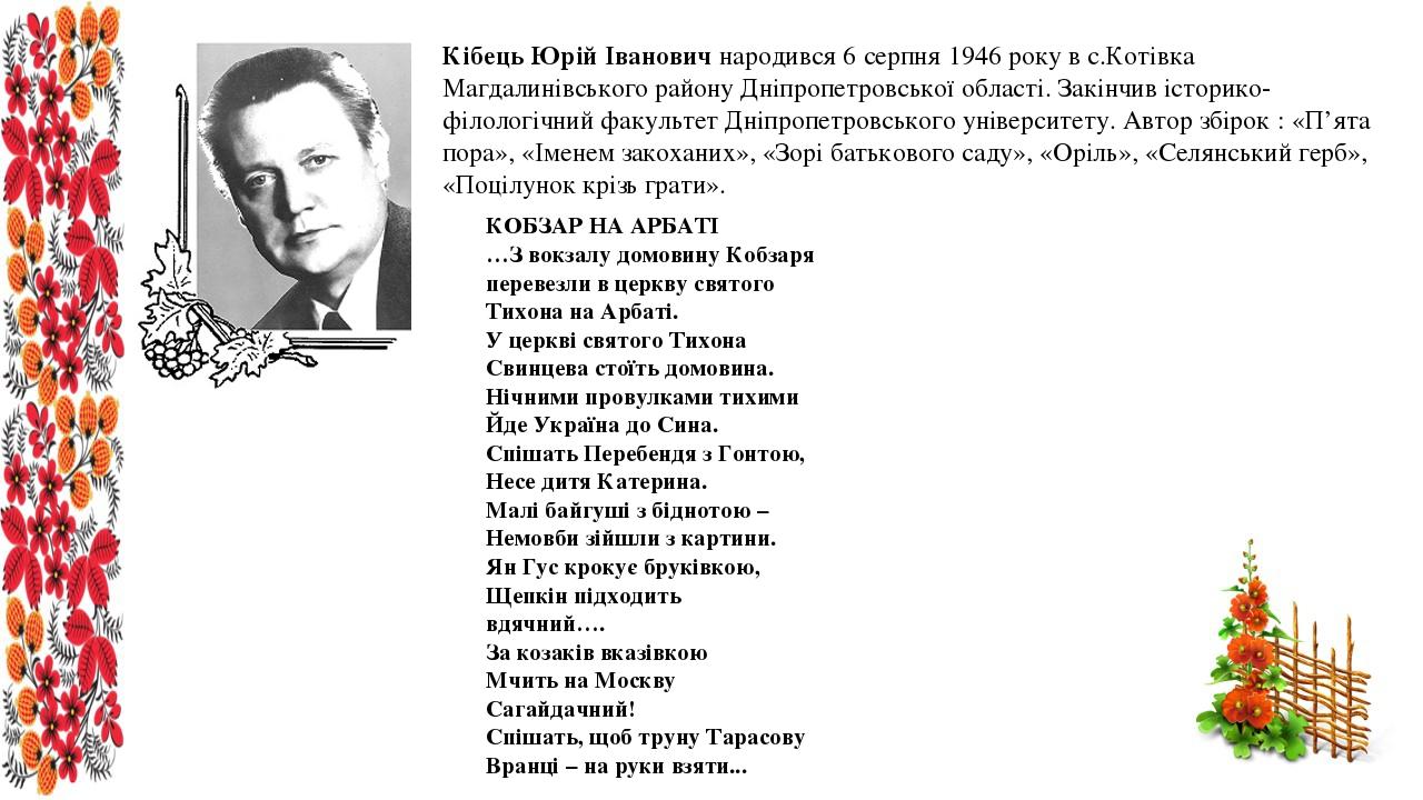 Кібець Юрій Іванович народився 6 серпня 1946 року в с.Котівка Магдалинівського району Дніпропетровської області. Закінчив історико-філологічний фак...