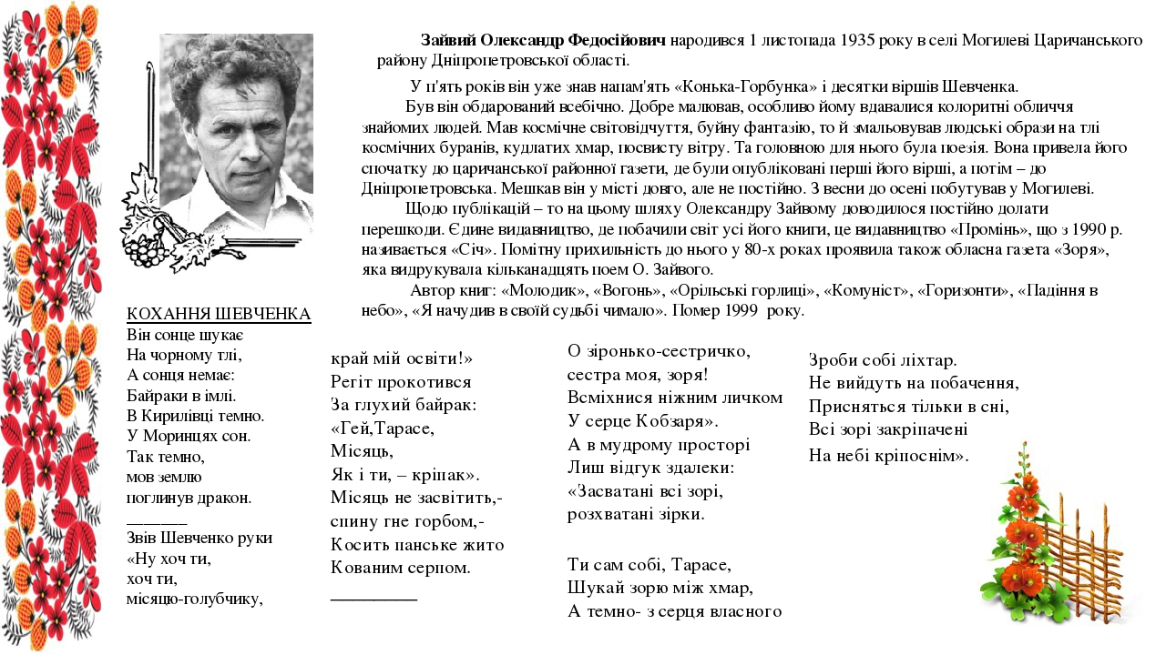Зайвий Олександр Федосійович народився 1 листопада 1935 року в селі Могилеві Царичанського району Дніпропетровської області. У п'ять років він уже ...