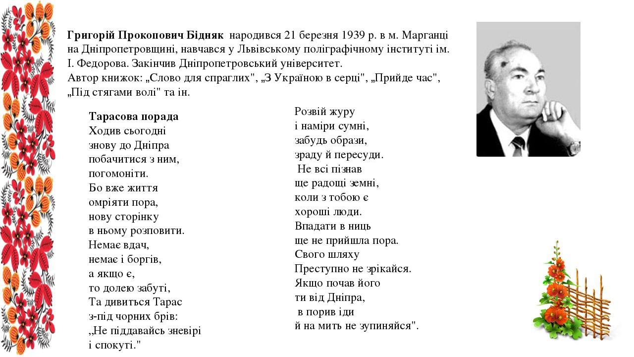 Григорій Прокопович Бідняк народився 21 березня 1939 р. в м. Марганці на Дніпропетровщині, навчався у Львівському поліграфічному інституті ім. І. Ф...