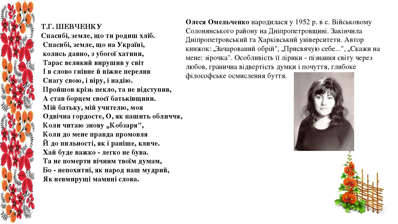 Олеся Омельченко народилася у 1952 р. в с. Військовому Солонянського району на Дніпропетровщині. Закінчила Дніпропетровський та Харківський універс...