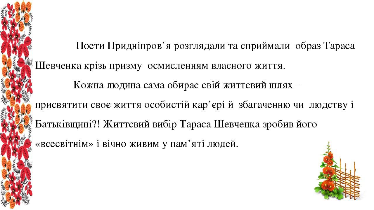 Поети Придніпров'я розглядали та сприймали образ Тараса Шевченка крізь призму осмисленням власного життя. Кожна людина сама обирає свій життєвий шл...