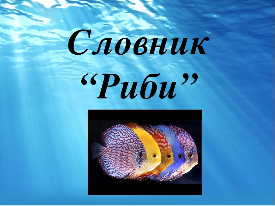 """Словник """"Риби"""""""