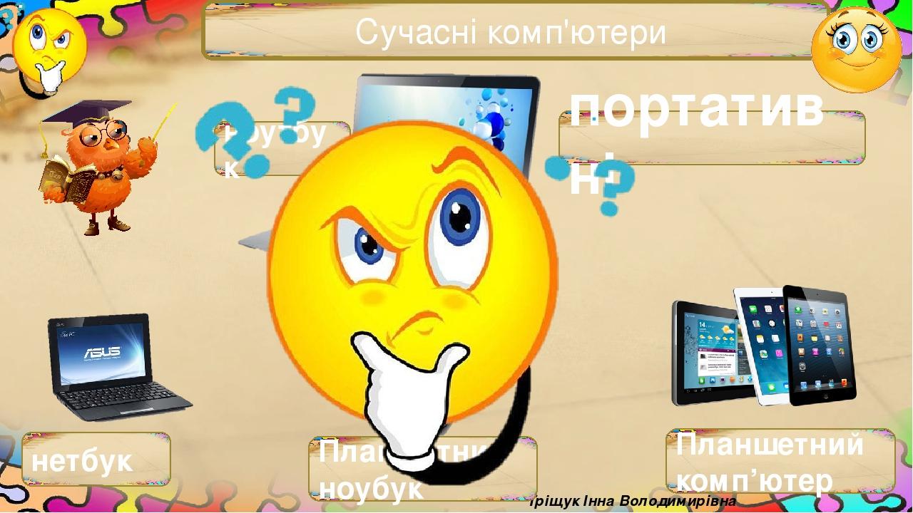 Сучасні комп'ютери нетбук Тріщук Інна Володимирівна Планшетний комп'ютер ноутбук портативні Планшетний ноубук