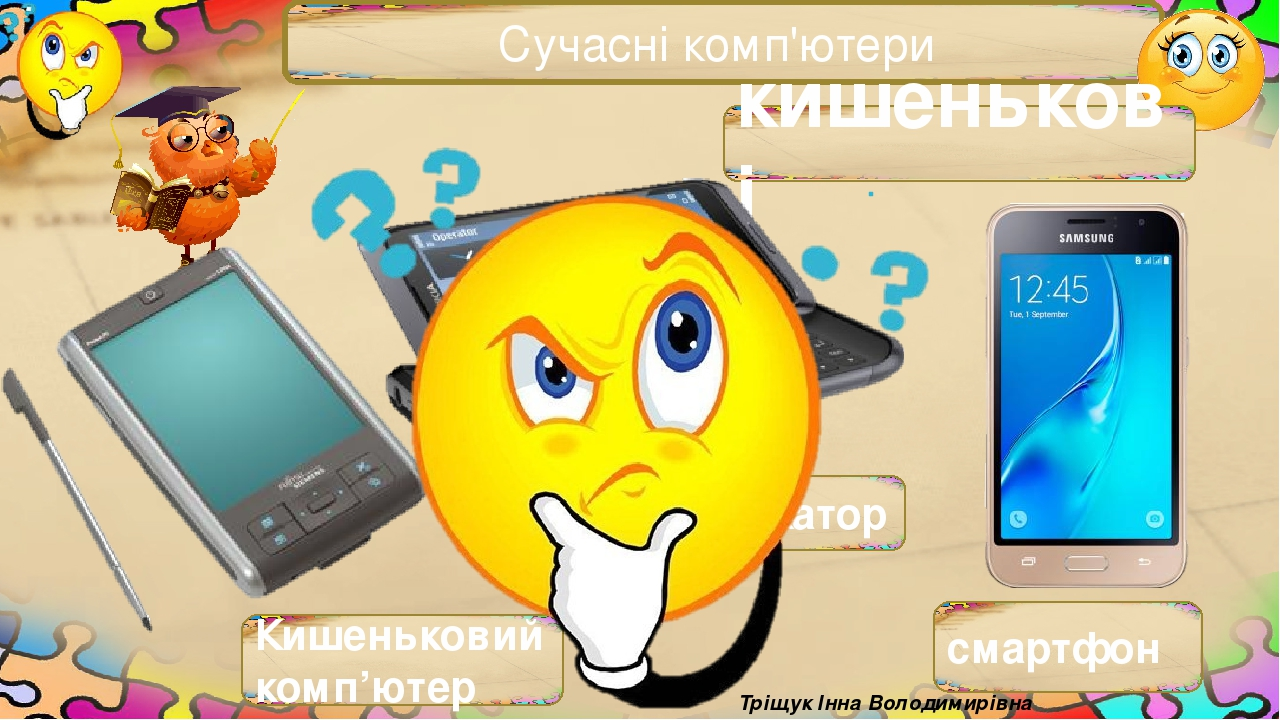 Сучасні комп'ютери Тріщук Інна Володимирівна смартфон комунікатор кишенькові Кишеньковий комп'ютер