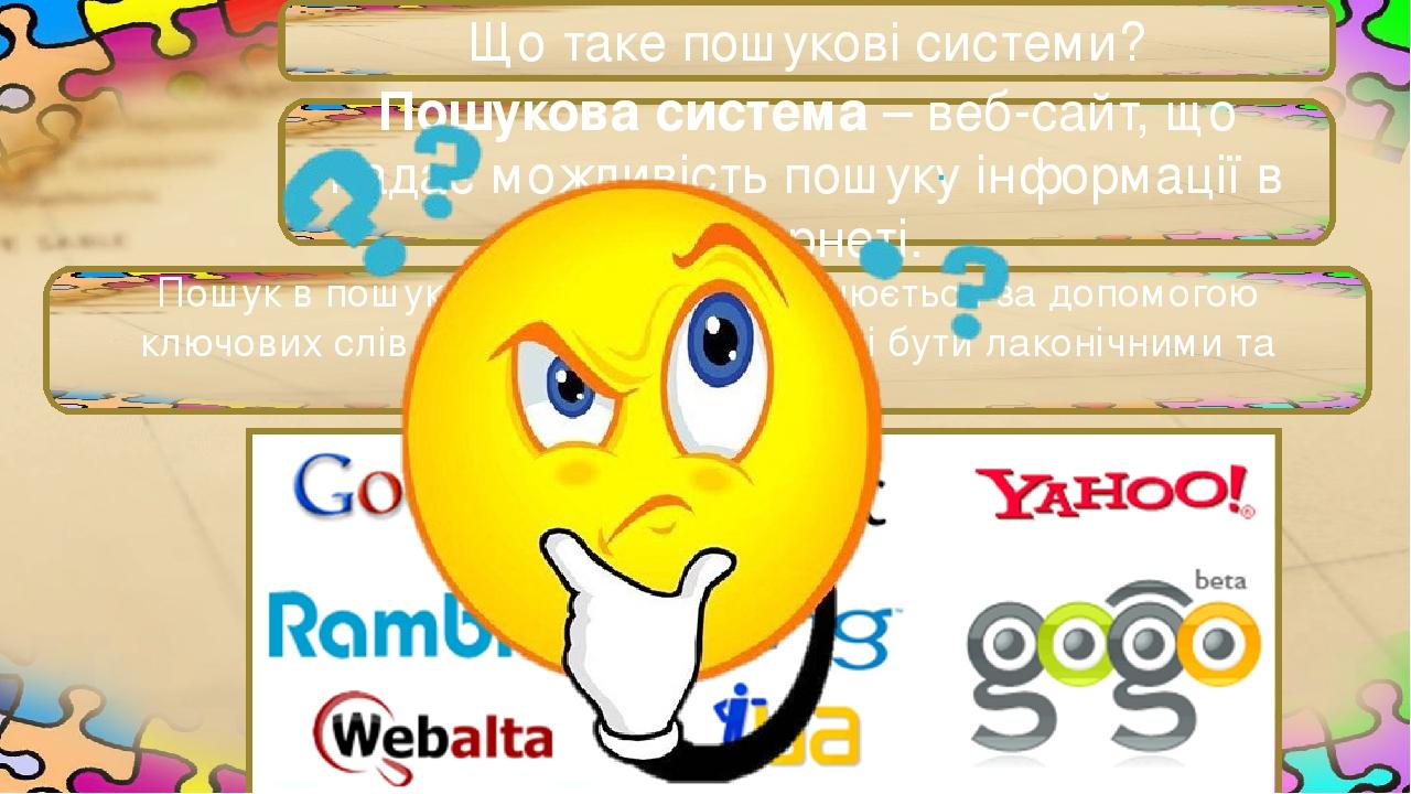 Що таке пошукові системи? Пошукова система – веб-сайт, що надає можливість пошуку інформації в Інтернеті. Пошук в пошукових системах здійснюється з...