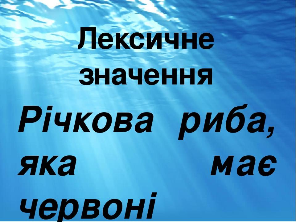 Лексичне значення Річкова риба, яка має червоні плавники.