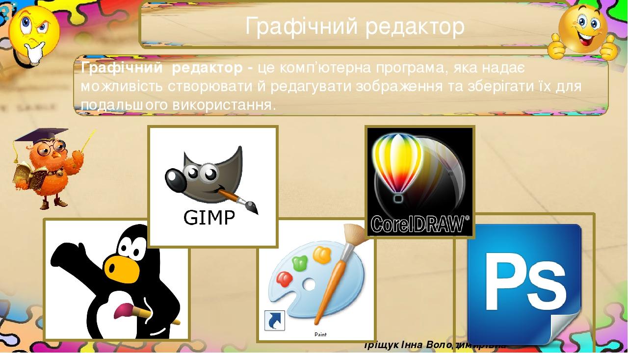 Графічний редактор Графічний редактор - це комп'ютерна програма, яка надає можливість створювати й редагувати зображення та зберігати їх для подаль...