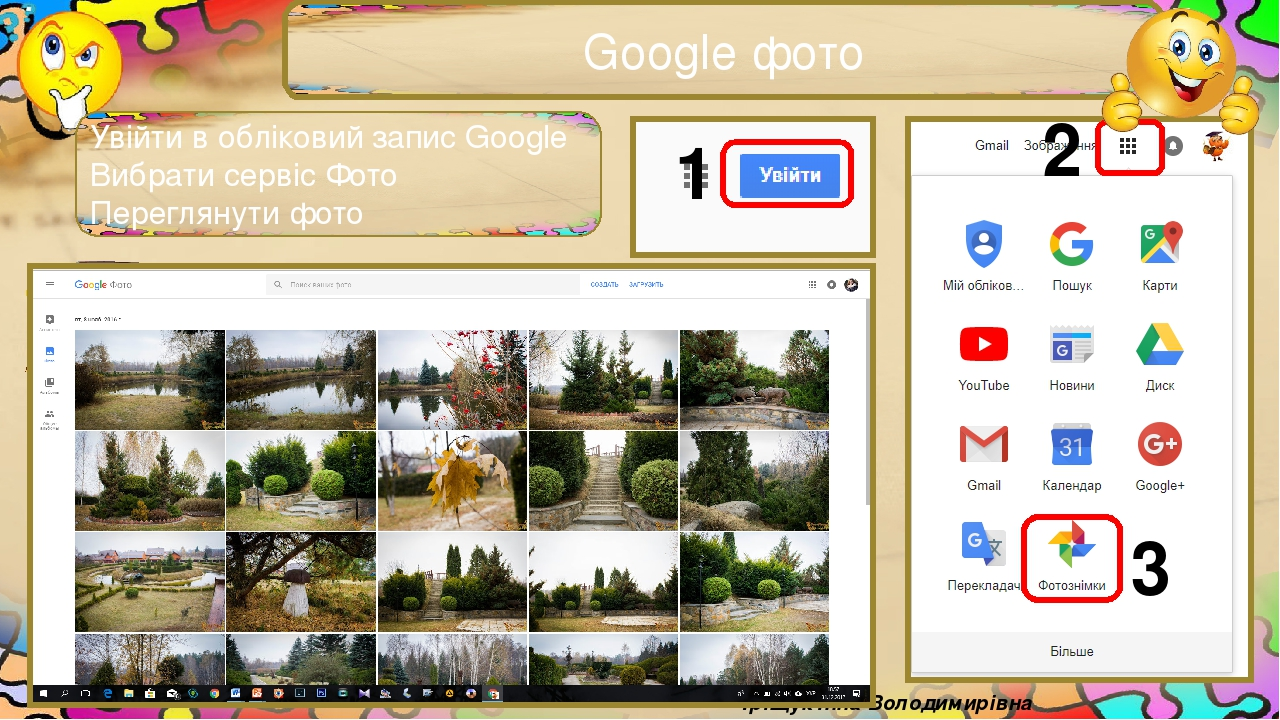Google фото Увійти в обліковий запис Google Вибрати сервіс Фото Переглянути фото Тріщук Інна Володимирівна 1 2 3