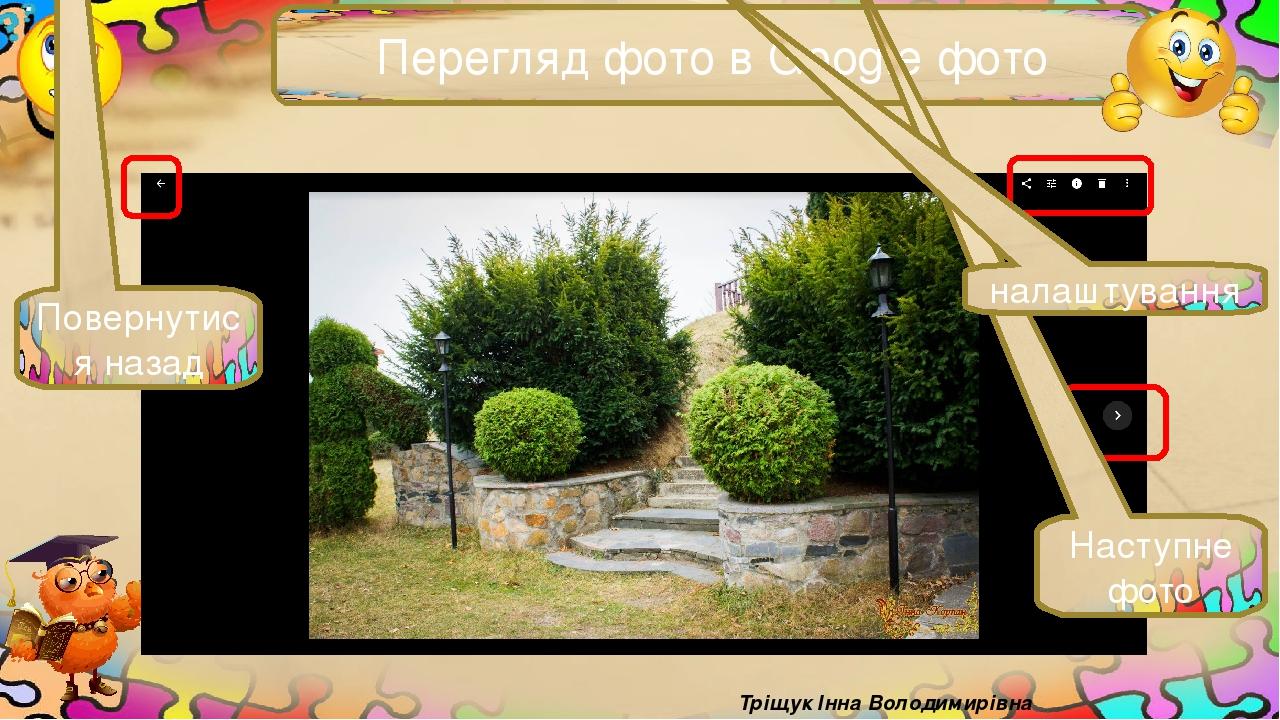 Перегляд фото в Google фото Тріщук Інна Володимирівна Наступне фото Повернутися назад налаштування