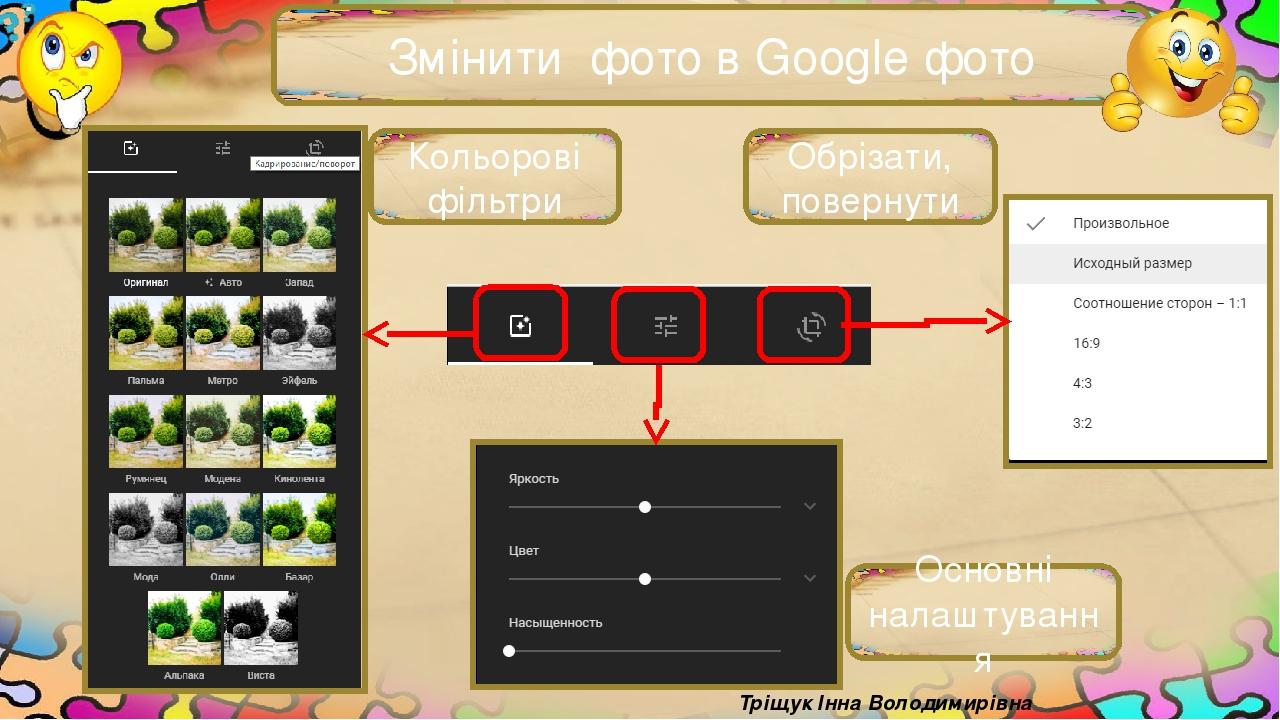 Змінити фото в Google фото Тріщук Інна Володимирівна Кольорові фільтри Основні налаштування Обрізати, повернути