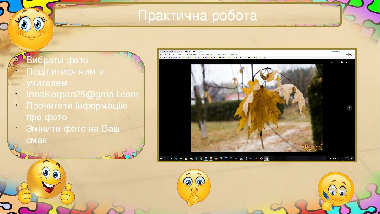Практична робота Вибрати фото Поділитися ним з учителем InnaKorpan25@gmail.com Прочитати інформацію про фото Змінити фото на Ваш смак