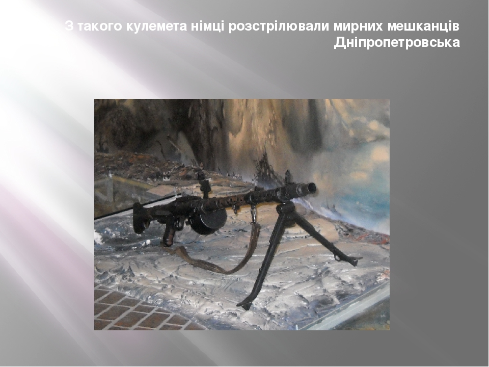 З такого кулемета німці розстрілювали мирних мешканців Дніпропетровська