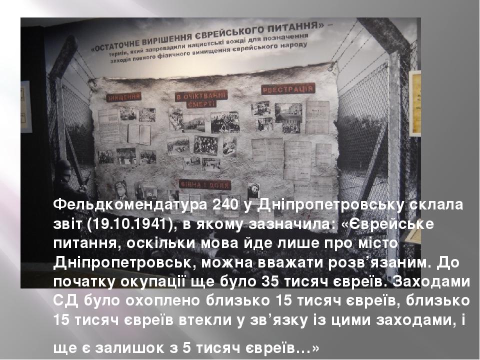 Фельдкомендатура 240 у Дніпропетровську склала звіт (19.10.1941), в якому зазначила: «Єврейське питання, оскільки мова йде лише про місто Дніпропет...