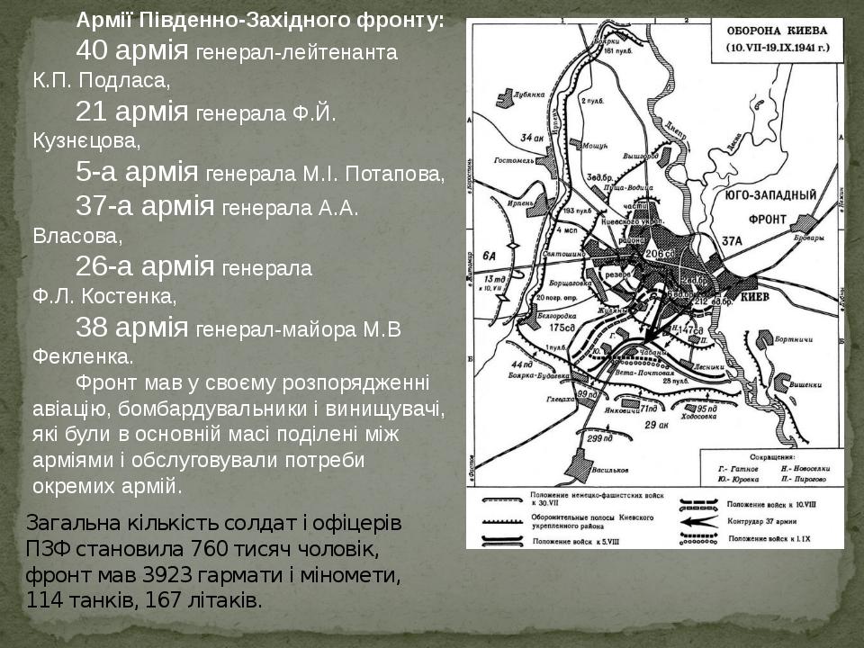Загальна кількість солдат і офіцерів ПЗФ становила 760 тисяч чоловік, фронт мав 3923 гармати і міномети, 114 танків, 167 літаків. Армії Південно-За...