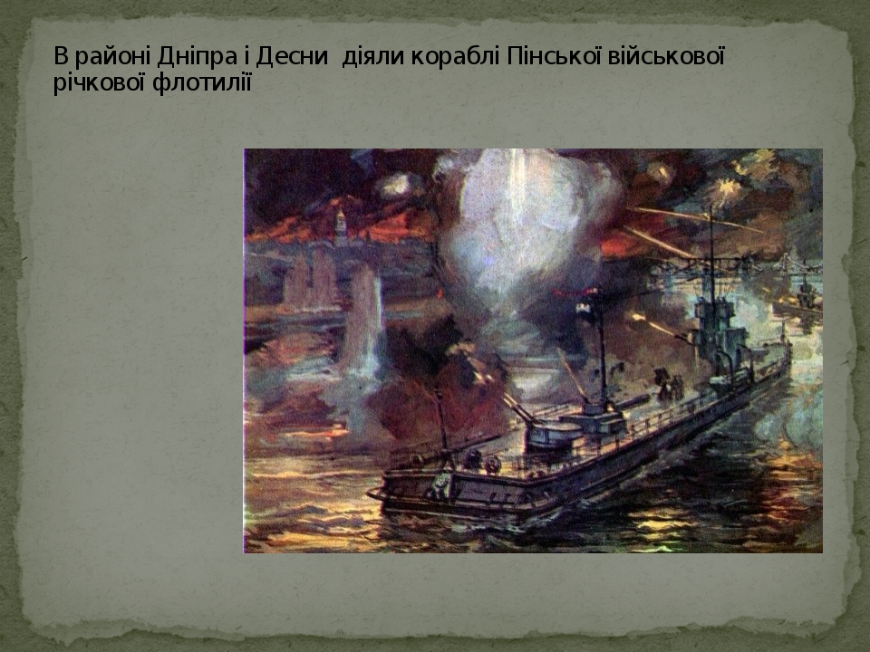 В районі Дніпра і Десни діяли кораблі Пінської військової річкової флотилії