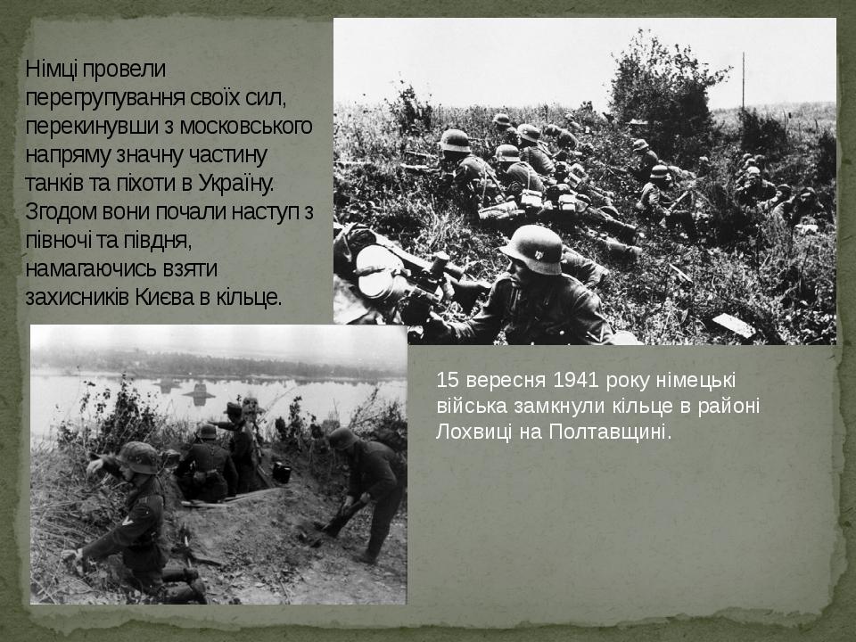 Німці провели перегрупування своїх сил, перекинувши з московського напряму значну частину танків та піхоти в Україну. Згодом вони почали наступ з п...