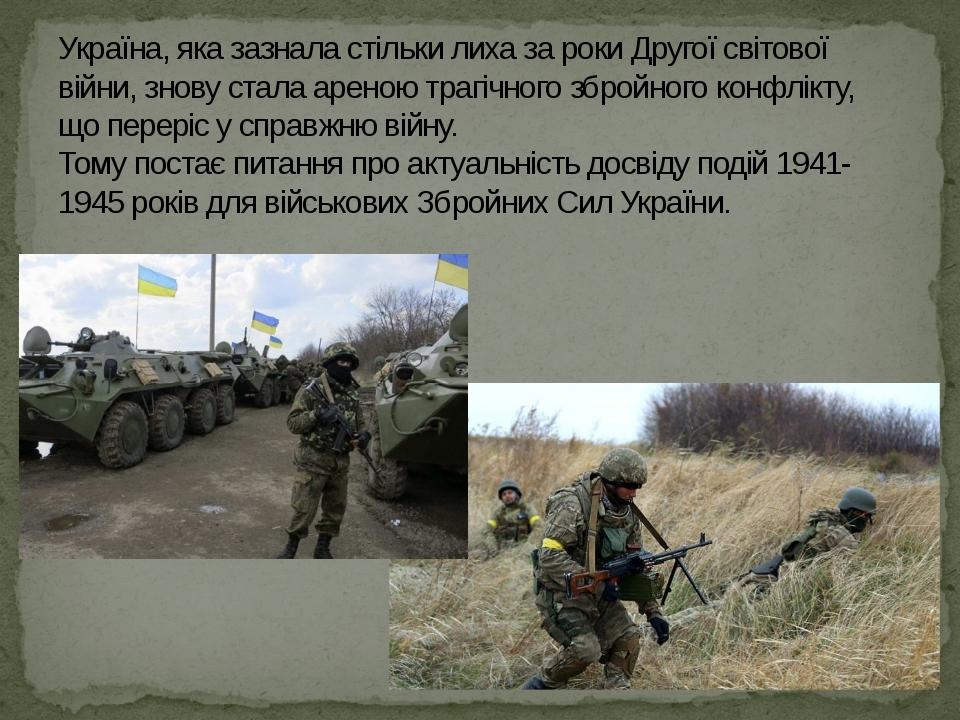 Україна, яка зазнала стільки лиха за роки Другої світової війни, знову стала ареною трагічного збройного конфлікту, що переріс у справжню війну. То...