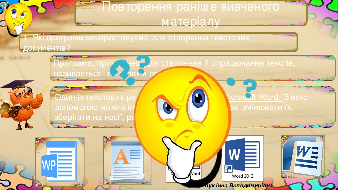 Повторення раніше вивченого матеріалу 1. Які програми використовуємо для створення текстових документів? Програма, призначена для створення й опрац...