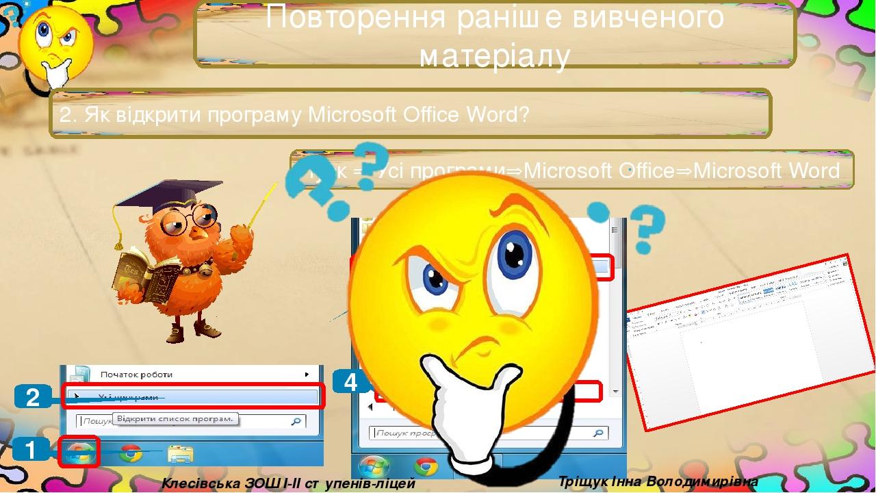Повторення раніше вивченого матеріалу 2. Як відкрити програму Microsoft Office Word? Пуск  Усі програмиMicrosoft OfficeMicrosoft Word Тріщук Інн...