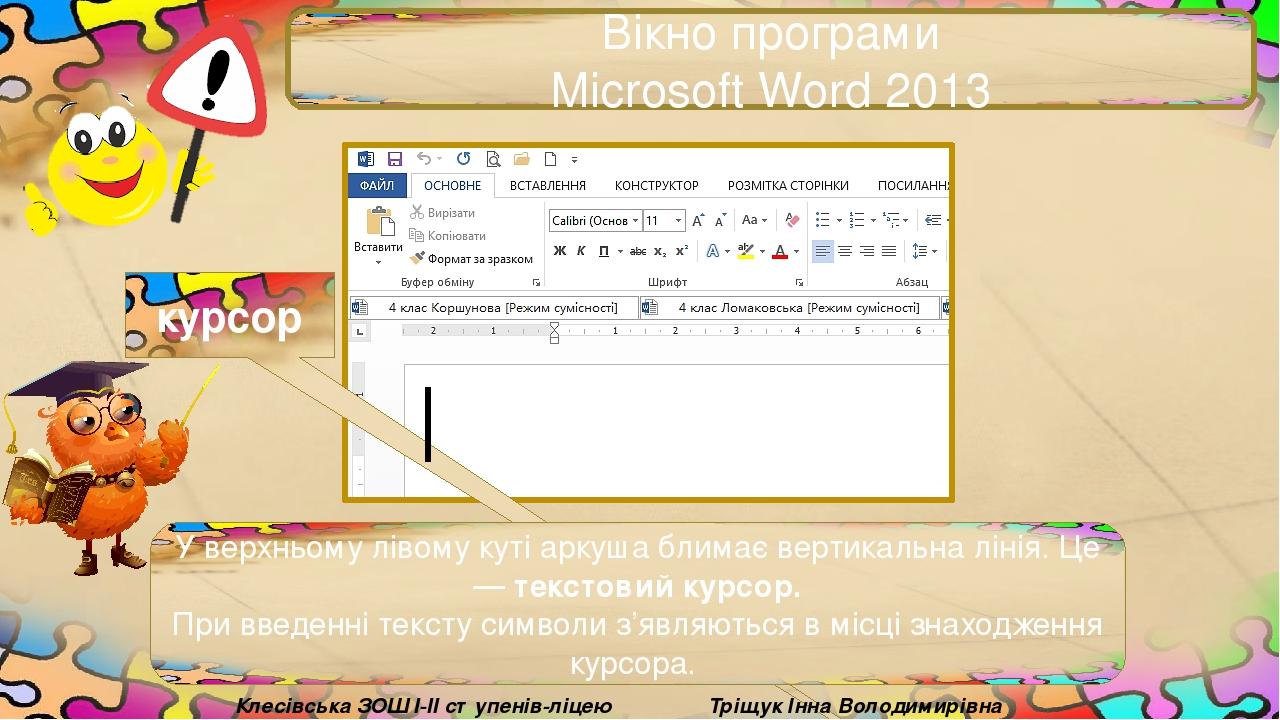Вікно програми Microsoft Word 2013 курсор У верхньому лівому куті аркуша блимає вертикальна лінія. Це — текстовий курсор. При введенні тексту симво...