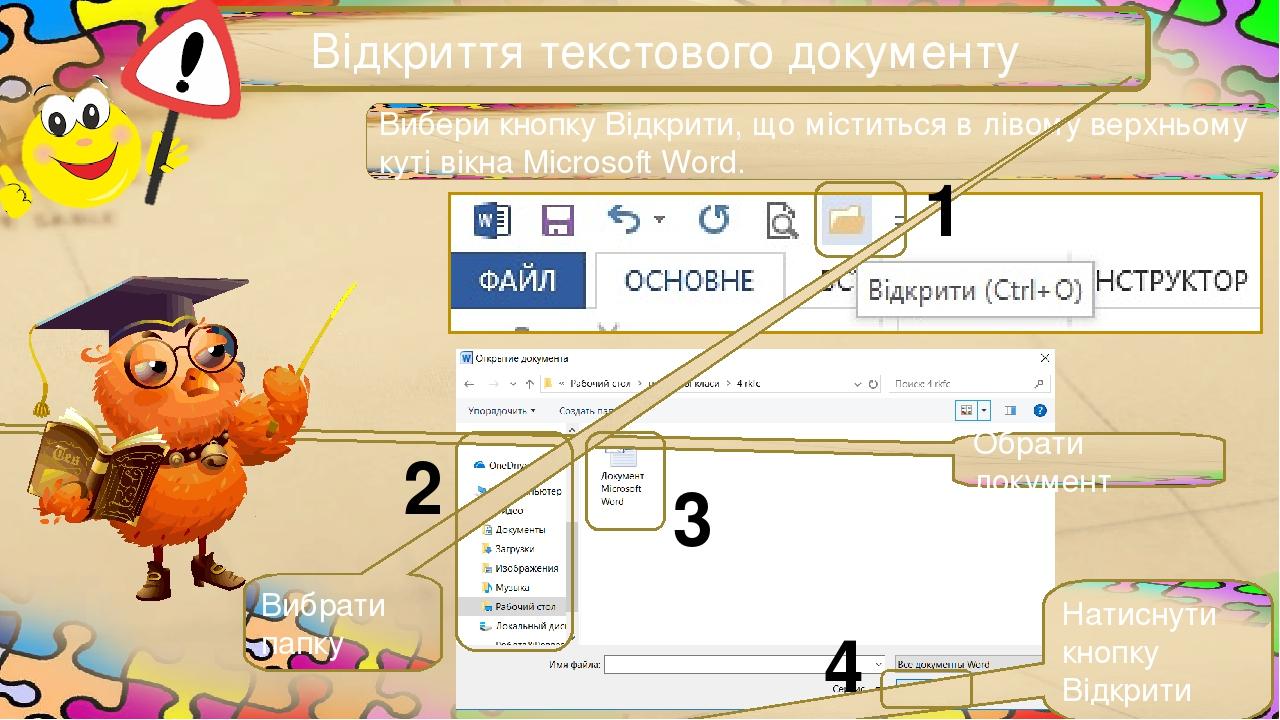 Відкриття текстового документу Вибери кнопку Відкрити, що міститься в лівому верхньому куті вікна Microsoft Word. Натиснути кнопку Відкрити Обрати ...