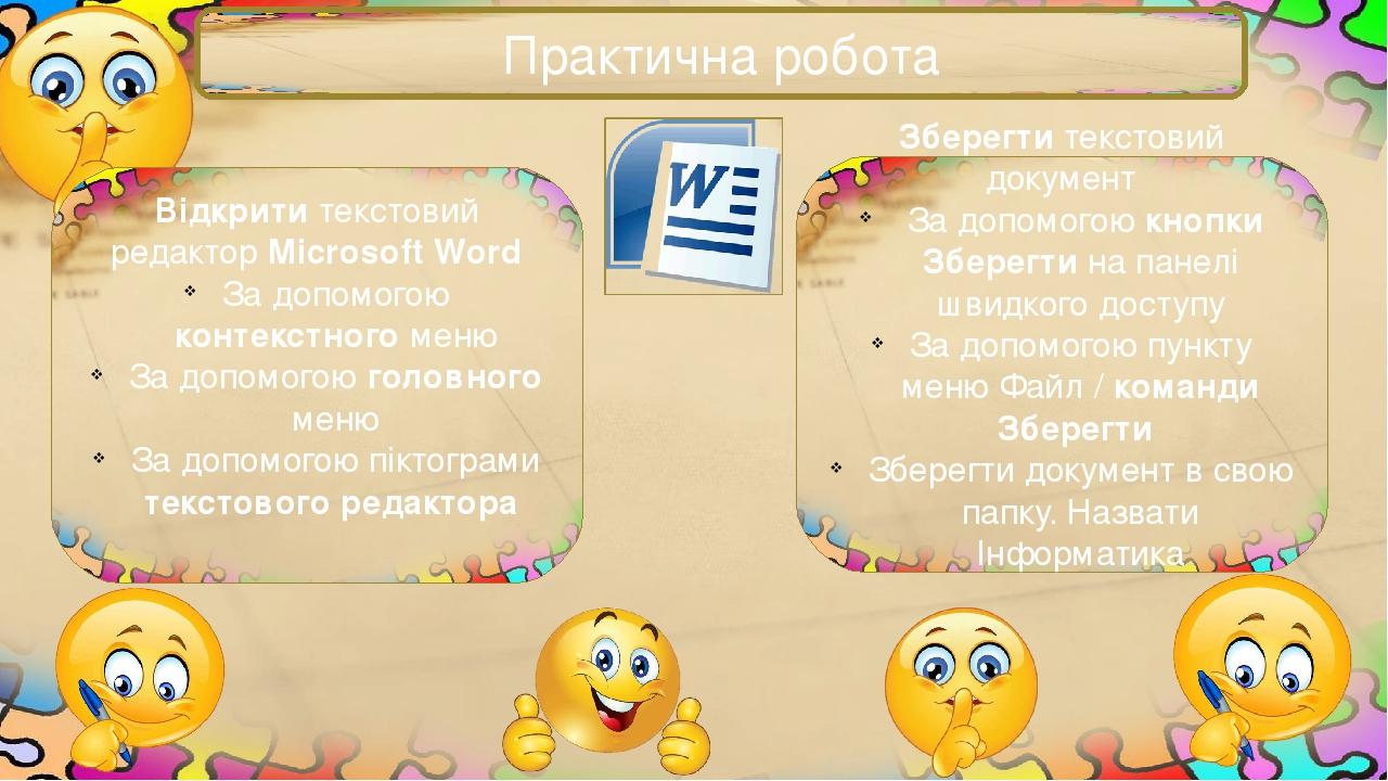 Практична робота Відкрити текстовий редактор Microsoft Word За допомогою контекстного меню За допомогою головного меню За допомогою піктограми текс...
