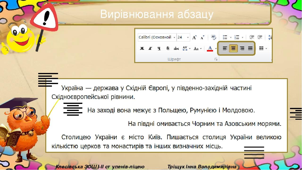 Вирівнювання абзацу Тріщук Інна Володимирівна Клесівська ЗОШ I-II ступенів-ліцею