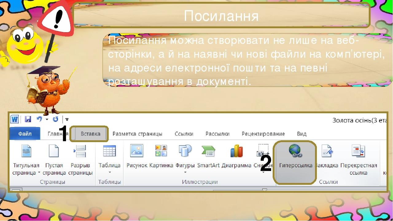 Посилання Посилання можна створювати не лише на веб-сторінки, а й на наявні чи нові файли на комп'ютері, на адреси електронної пошти та на певні ро...